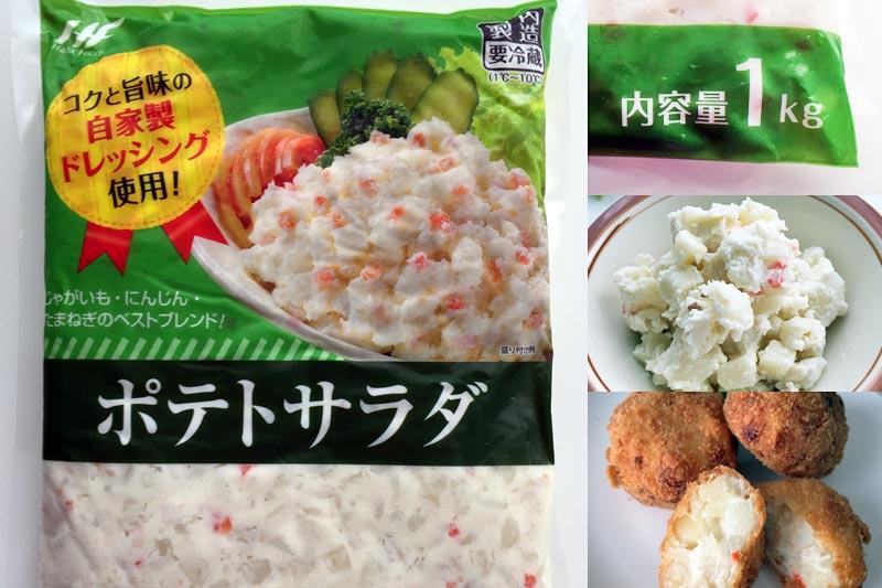 業務スーパーのポテトサラダはアレンジし放題!コスパ最高の神商品