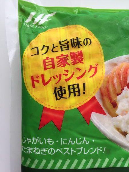 業務スーパーのポテトサラダパッケージにある文言