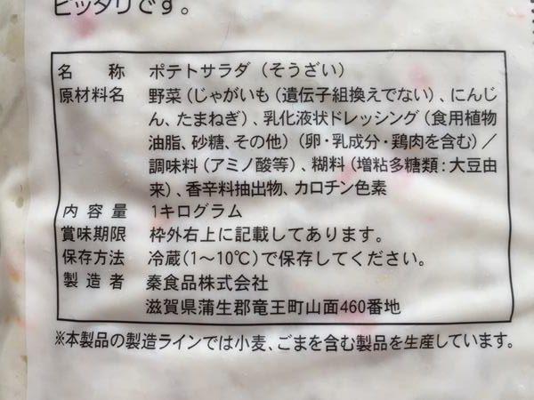 業務スーパーのポテトサラダパッケージ裏にある商品詳細表示