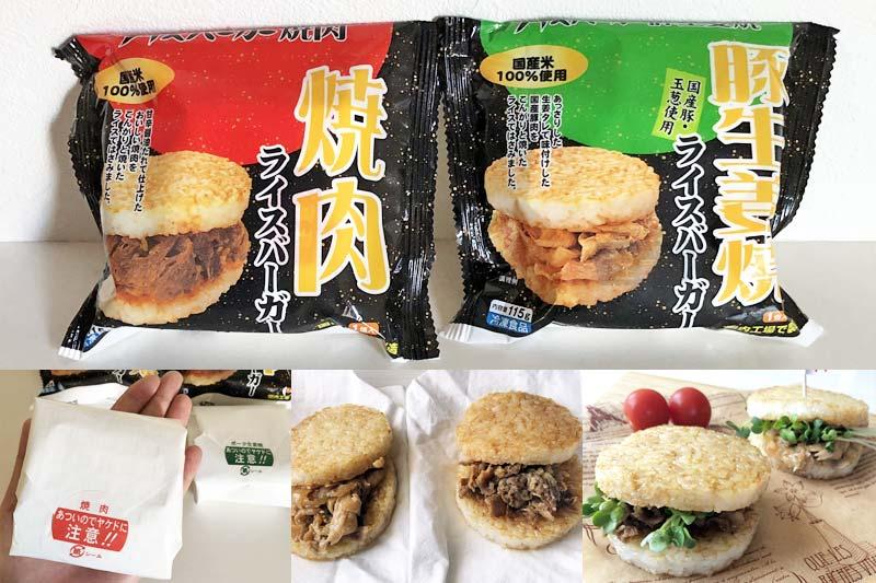 業務スーパーのライスバーガー2種は大満足の味【値段やカロリーも】