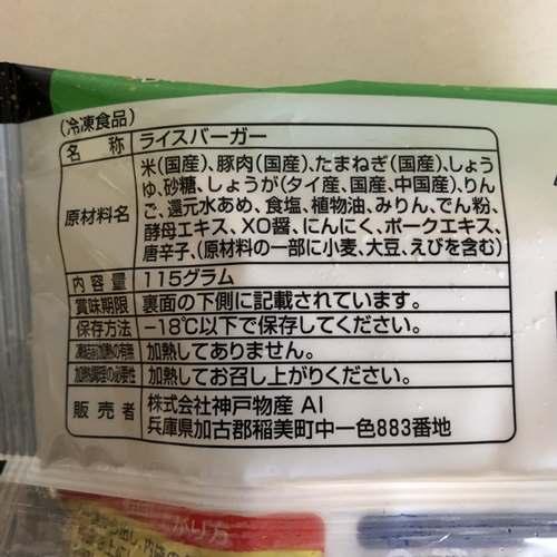 業務スーパー豚生姜焼きライスバーガーパッケージ裏の商品詳細表示