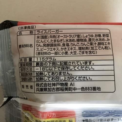 業務スーパー焼肉ライスバーガーパッケージ裏の商品詳細表示
