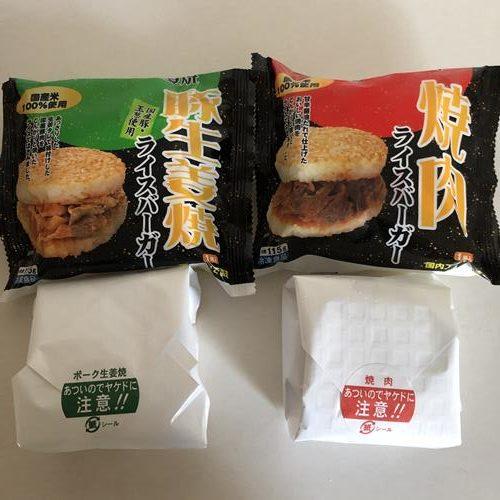 パッケージから出した業務スーパーのライスバーガー2種