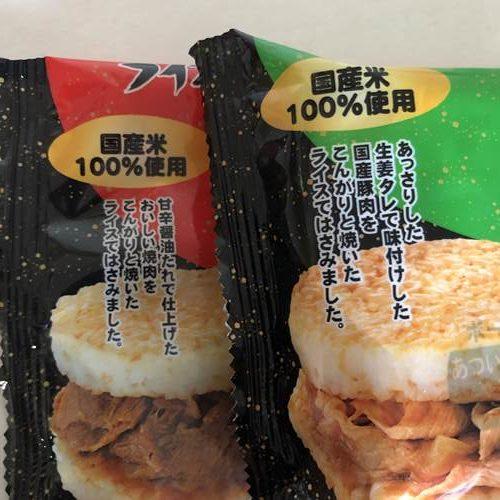 業務スーパーのライスバーガーパッケージにある国産米100%使用の文字