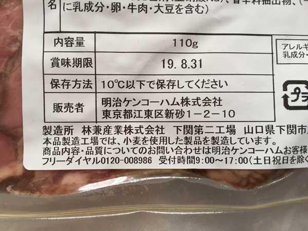 業務スーパーのローストビーフパッケージ裏にある商品詳細表示