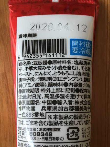 業務スーパー豆板醤パッケージ裏の商品詳細表示