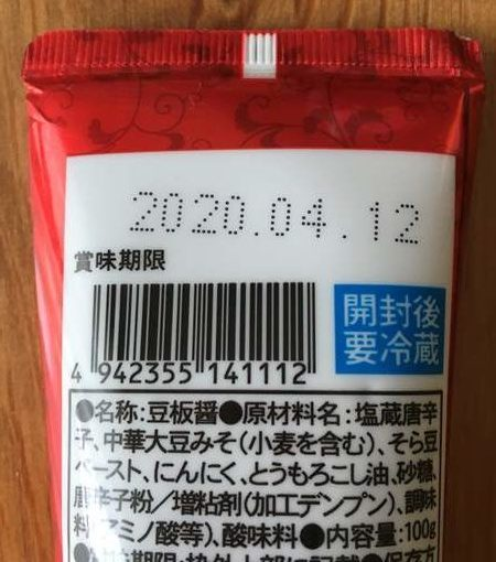 業務スーパー豆板醤パッケージ裏の賞味期限表示