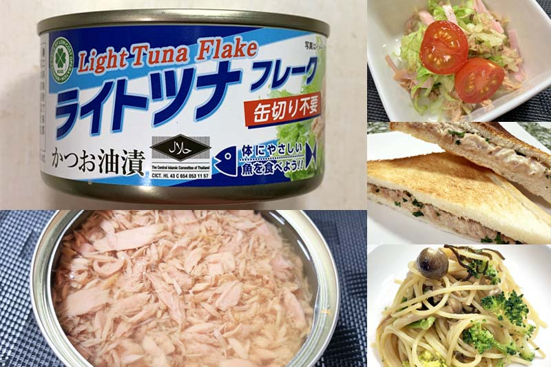 業務スーパーのツナ缶は常備必須!簡単レシピで広がる料理バリエーション