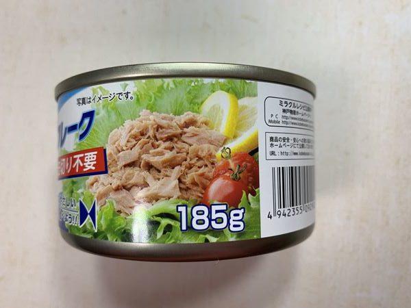 業務スーパーのツナ缶にある内容量表示