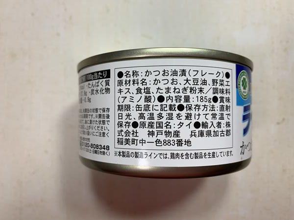 業務スーパーのツナ缶にある商品詳細表示