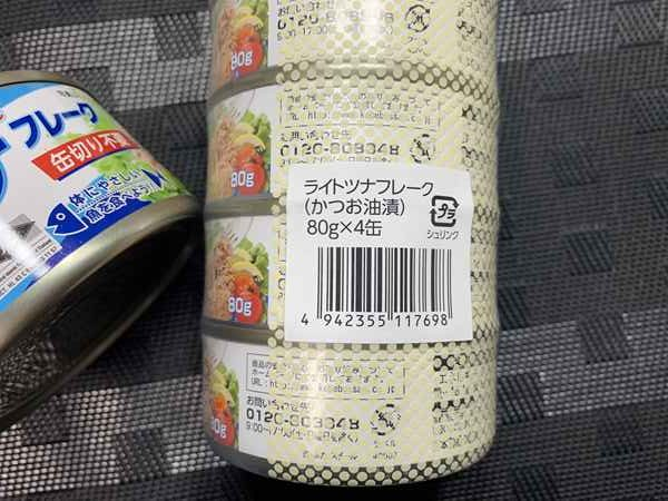 業務スーパーのツナ缶4個パックにある内容量表示