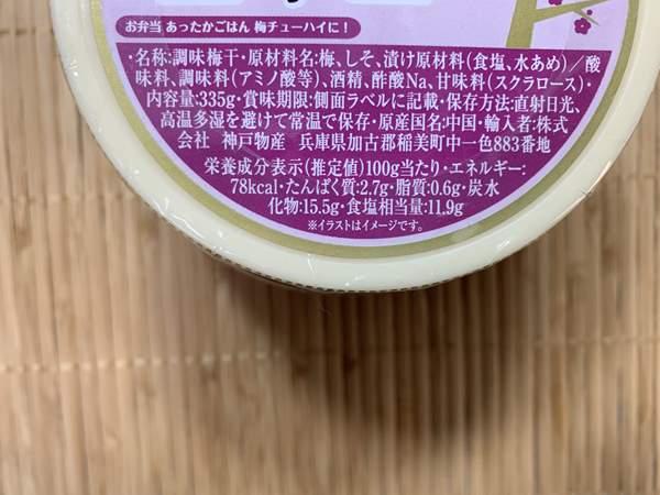業務スーパー梅干しパッケージにある栄養成分表示
