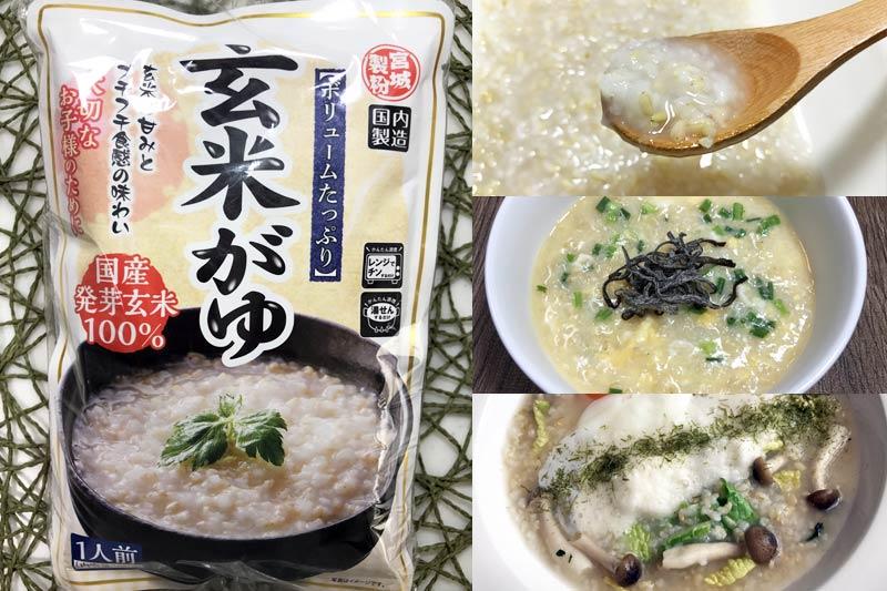 業務スーパー玄米がゆはプチプチ食感でシンプルな味【美味しいアレンジ】