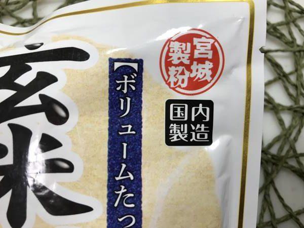 業務スーパーの玄米がゆパッケージにある製造元表示