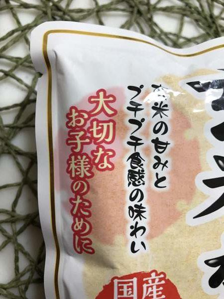 業務スーパーの玄米がゆパッケージにある文言