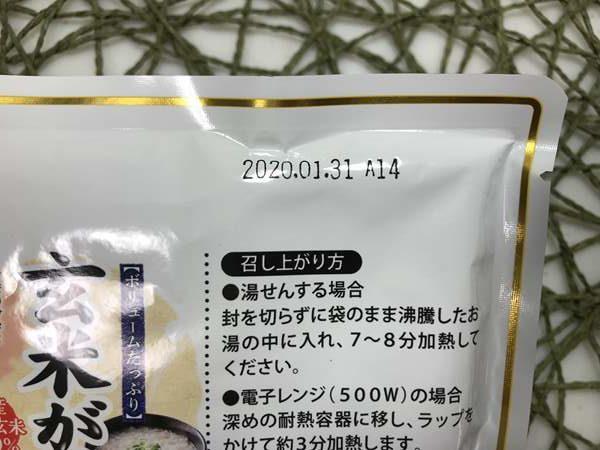 業務スーパーの玄米がゆパッケージ裏にある賞味期限表示