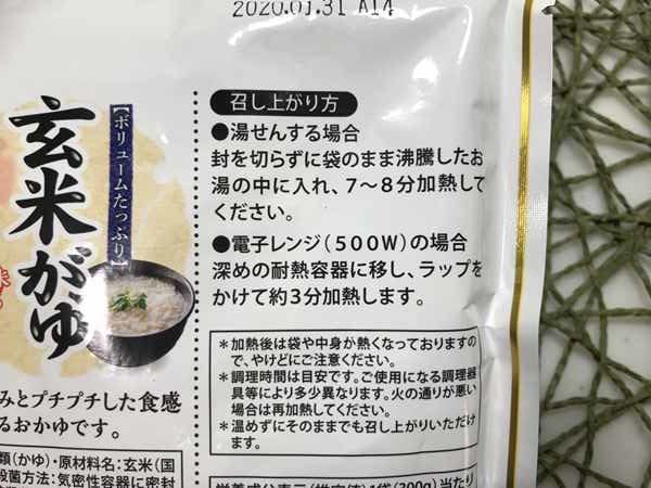 業務スーパーの玄米がゆパッケージ裏にある召し上がり方