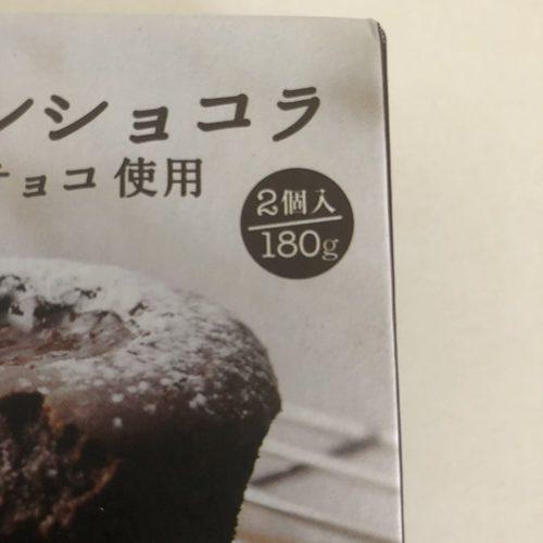 業務スーパーのフォンダンショコラパッケージにある内容量表示