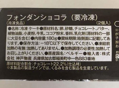 業務スーパーのフォンダンショコラパッケージにある商品詳細表示