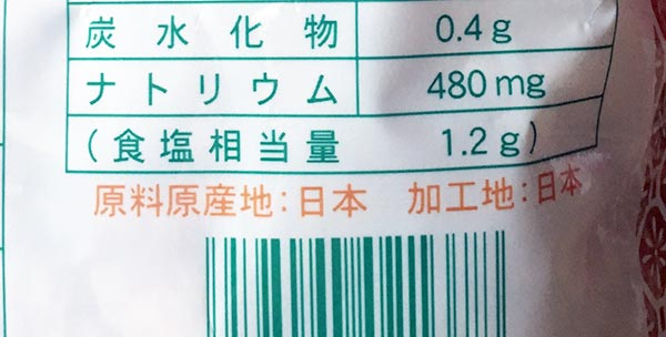 業務スーパー鰹節の原料原産地は日本で、加工も日本