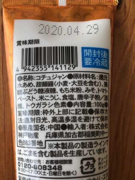 業務スーパーのコチュジャンチューブパッケージ裏にある商品詳細表示