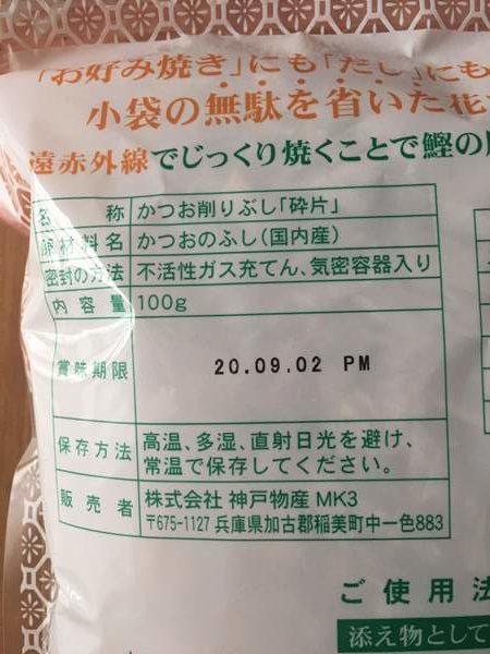 業務スーパー鰹節パッケージ裏にある商品詳細表示