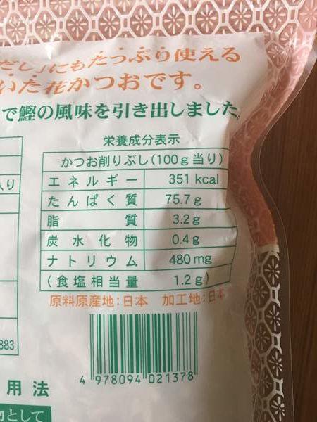 業務スーパー鰹節パッケージ裏にある栄養成分表示
