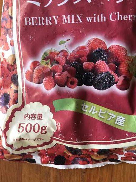 業務スーパーのミックスベリーパッケージにある内容量表示
