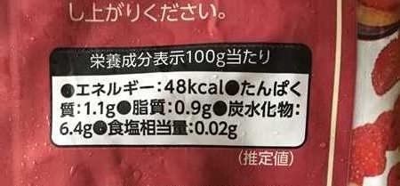 業務スーパーのミックスベリーパッケージ裏にある栄養成分表示