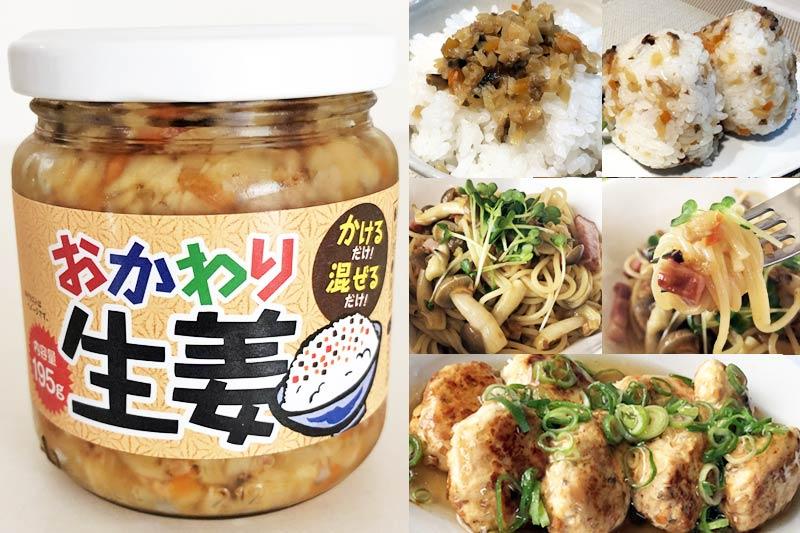 業務スーパーおかわり生姜は手軽でコスパ最強・絶品アレンジレシピ