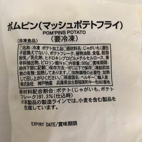 業務スーパーのポムピンパッケージ裏にある商品詳細表示