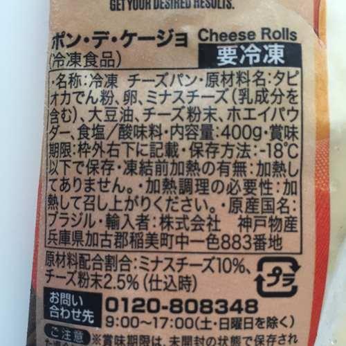 業務スーパーのポンデケージョパッケージ裏にある商品詳細表示