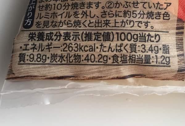 業務スーパーのポンデケージョパッケージ裏にある栄養成分表示