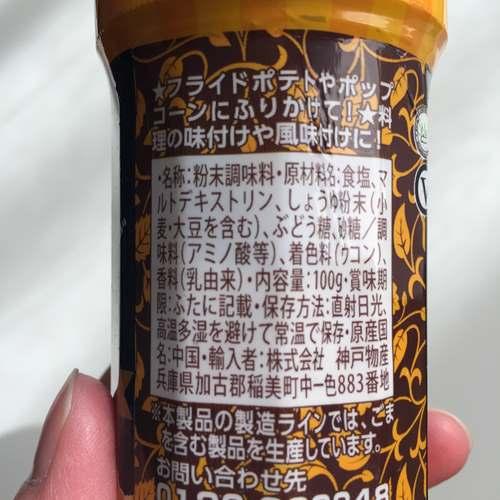 業務スーパーふりふりシーズニングパウダーボトルにある商品詳細表示