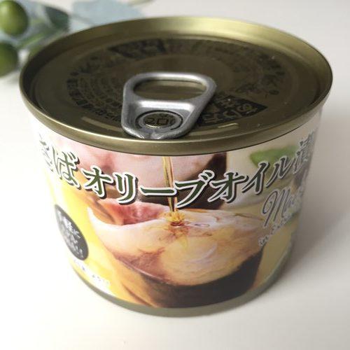業務スーパーで購入した鯖オリーブオイル缶