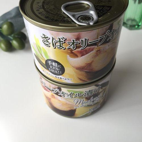 2個重ねた業務スーパーの鯖オリーブオイル缶