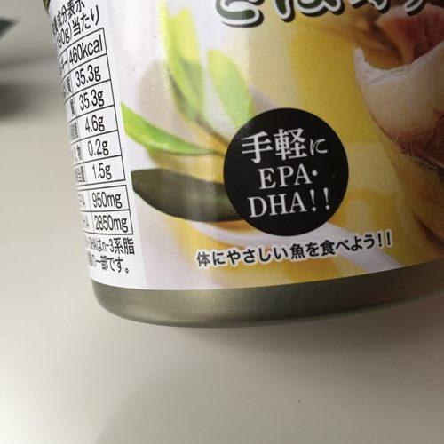 業務スーパーの鯖オリーブオイル缶にある手軽にEPA・DHAの表記