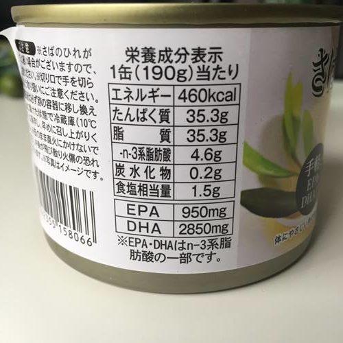 業務スーパーの鯖オリーブオイル缶ラベルにある栄養成分表示