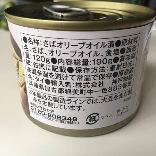 業務スーパーの鯖オリーブオイル缶ラベルにある商品詳細表示