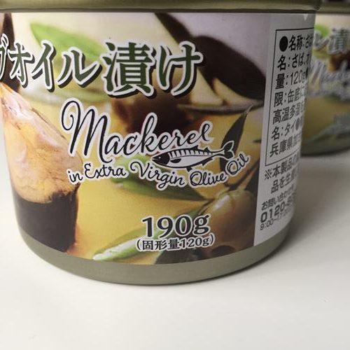 業務スーパーの鯖オリーブオイル缶ラベルにある内容量表示
