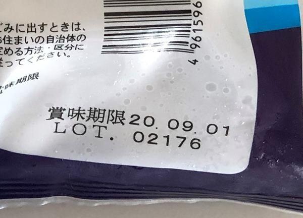業務スーパーの白玉団子パッケージ裏にある賞味期限表示