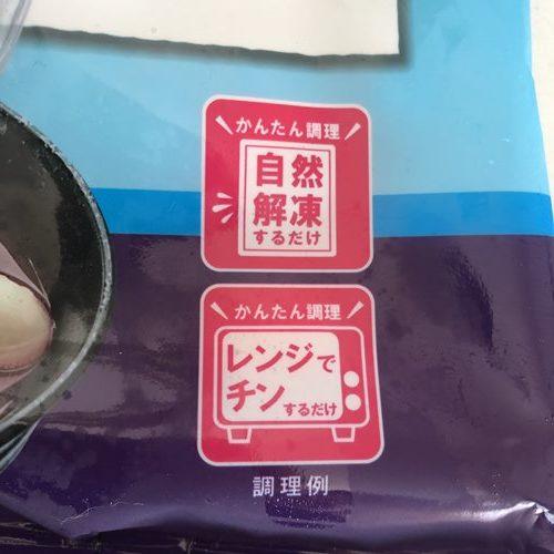 業務スーパーの白玉団子パッケージにある2種のかんたん調理マーク