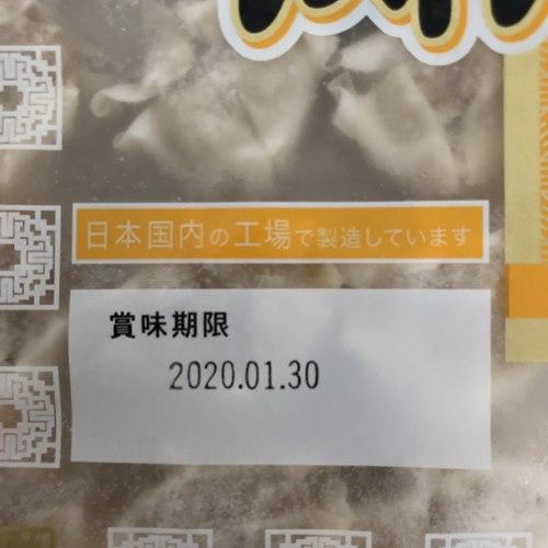 業務スーパーのシュウマイパッケージにある国内工場製造の表記