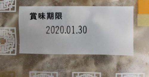 業務スーパーのシュウマイパッケージにある賞味期限表示