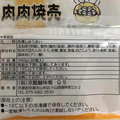 業務スーパーのシュウマイパッケージ裏にある商品詳細表示