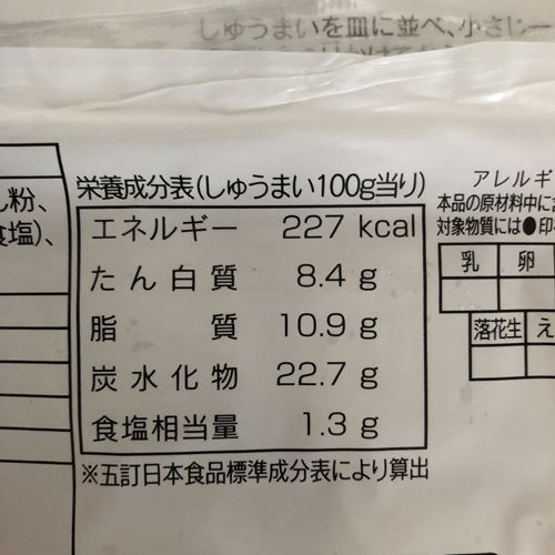 業務スーパーのシュウマイパッケージ裏にある栄養成分表示