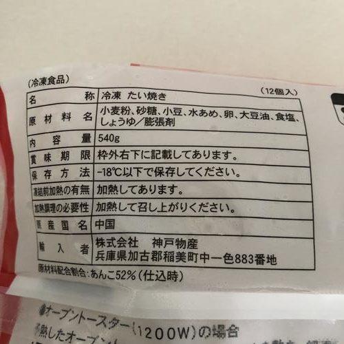 業務スーパーたい焼きパッケージ裏にある商品詳細表示