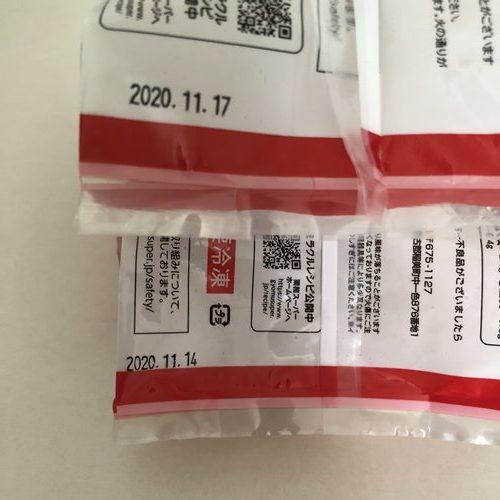 業務スーパーたい焼きパッケージ裏にある賞味期限表示