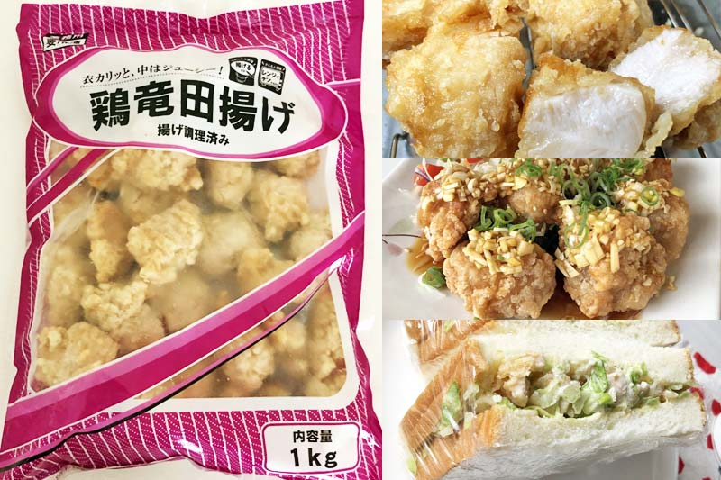 業務スーパー冷凍竜田揚げのレンジvs揚げ調理【おすすめアレンジ】