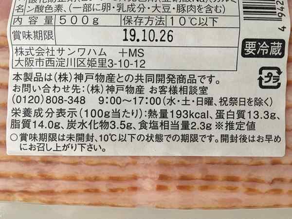 業務スーパーのベーコンパッケージ裏にある栄養成分表示